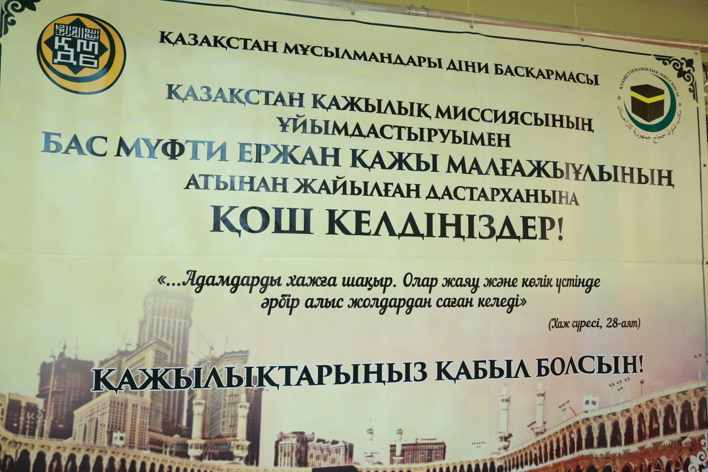 Верховный муфтий Казахстана поздравил всех мусульман сКурбан айтом
