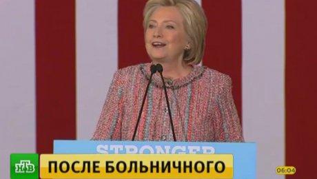 Клинтон: Болезнь изменила мое отношение квыборам