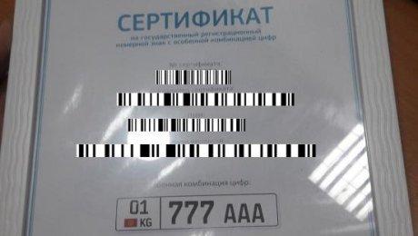 Госномер с необыкновенной  комбинацией цифр продали практически  задва млн.  сомов