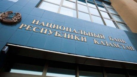 Нацбанк Казахстана снизил базовую ставку с 12 до 11%