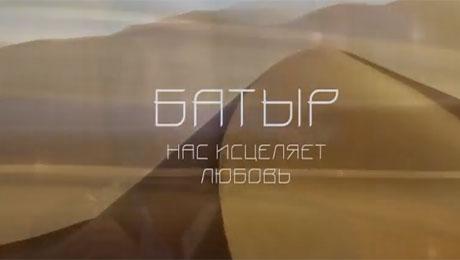 Новый клип на песню Батырхана Шукенова «Нас исцеляет любовь»