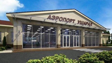 ВУшарале запустили новый аэропорт