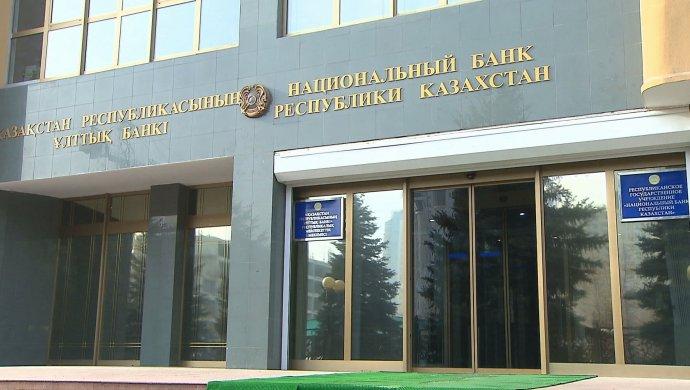 Валютный контроль вКазахстане посоветовали передать министру финансов