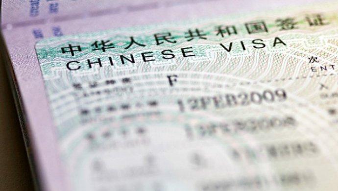 КНР ввел особенные 10-летние визы для высококвалифицированных профессионалов