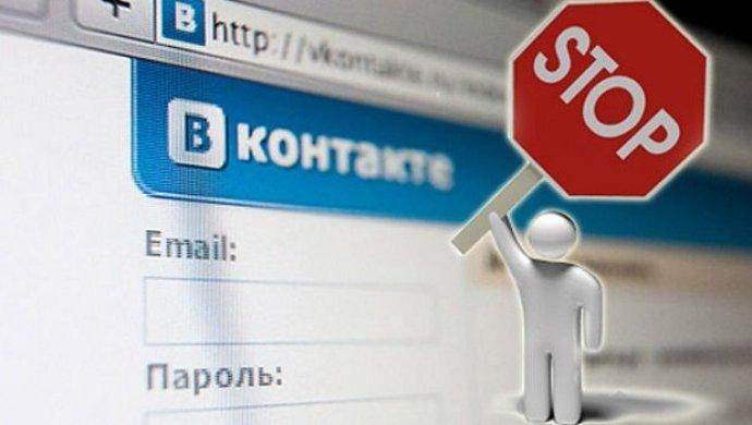 Роскомнадзор закрыл несколько рискованных страниц в«ВКонтакте»