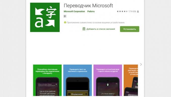 Приложение Microsoft Translator научился переводить тексты без подключения кинтернету