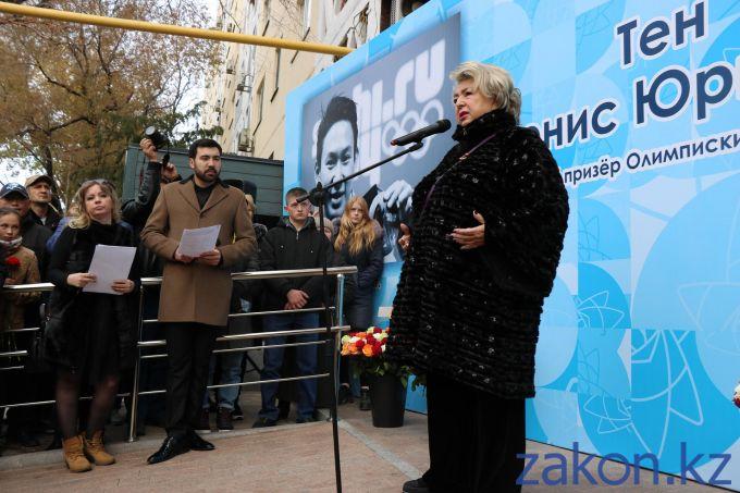 В Алматы открыта мемориальная доска памяти Дениса Тена
