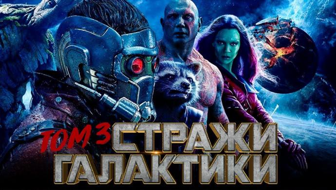 Джеймса Ганна восстановили напосту кинорежиссера «Стражей Галактики-3»