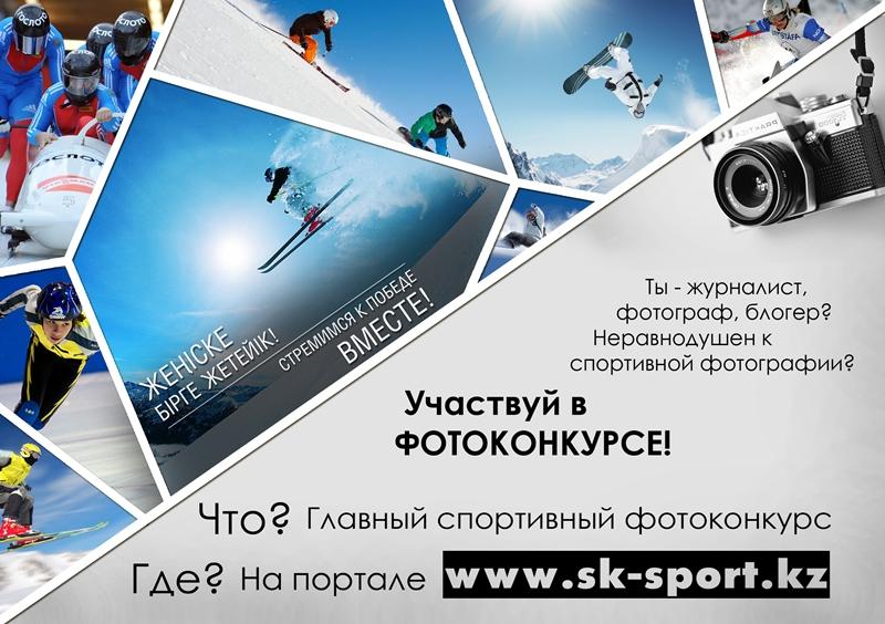 Конкурсы спортивных фотографий