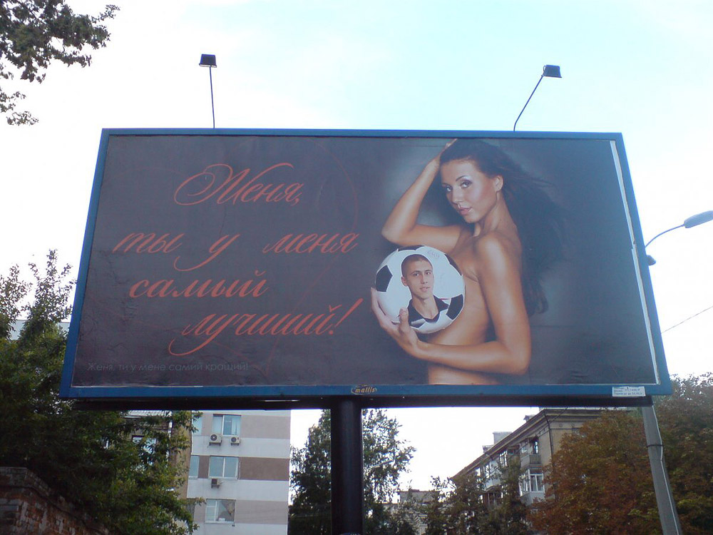 Баннер с поздравлением на улице