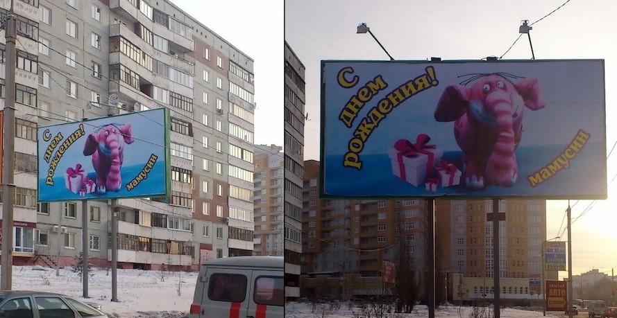 Картинка поздравление, размещение поздравления на билборде