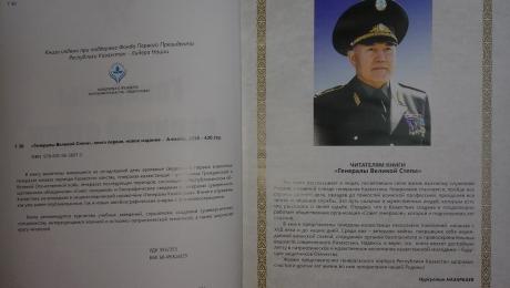 При поддержке Фонда Первого Президента РК вышла в свет книга «Генералы Великой Степи»