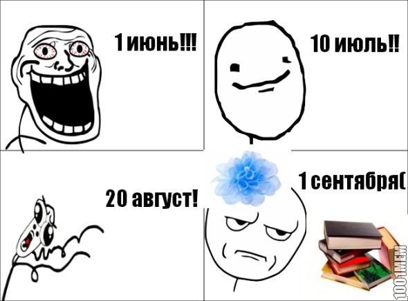 Мемы 1 сентября