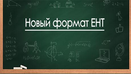 Гос экзамены 9 класс казахстан 2016