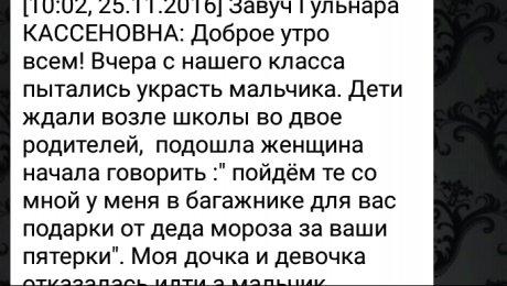 чаты знакомвств казахстан карагандинская область
