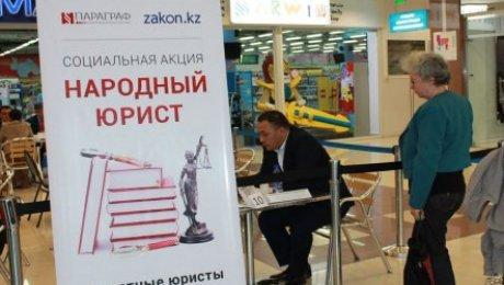 Консультация юриста бесплатная в городе актюбинск наследственное право Ближняя улица