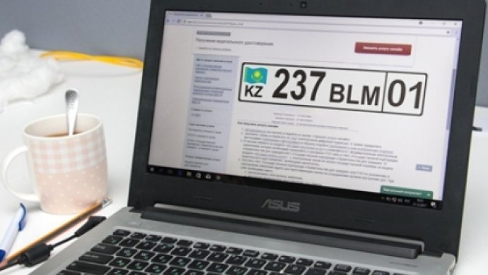 Как зарегистрировать авто онлайн