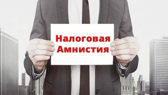 Грядет новая амнистия - налоговая