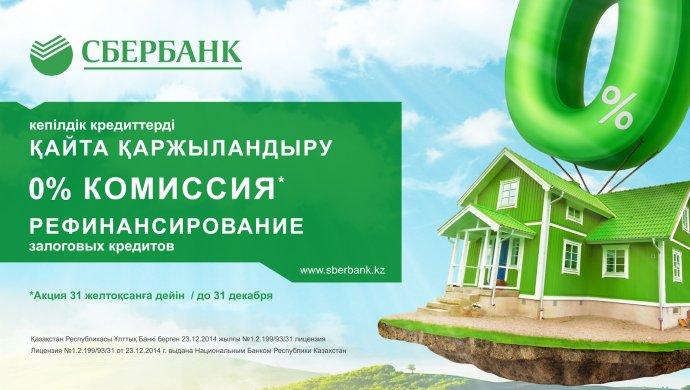 Кредиты без процентов казахстан