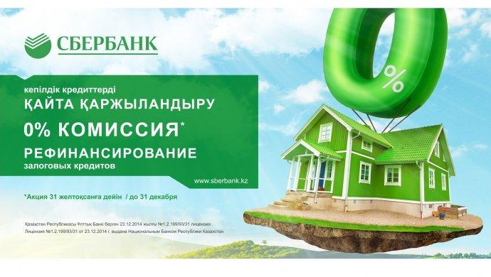 Сбербанк кепілдік кредиттерді комиссиясыз қайта қаржыландыруды ұсынды