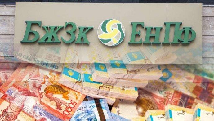 Средний размер накоплений казахстанцев превысил миллион тенге - ЕНПФ