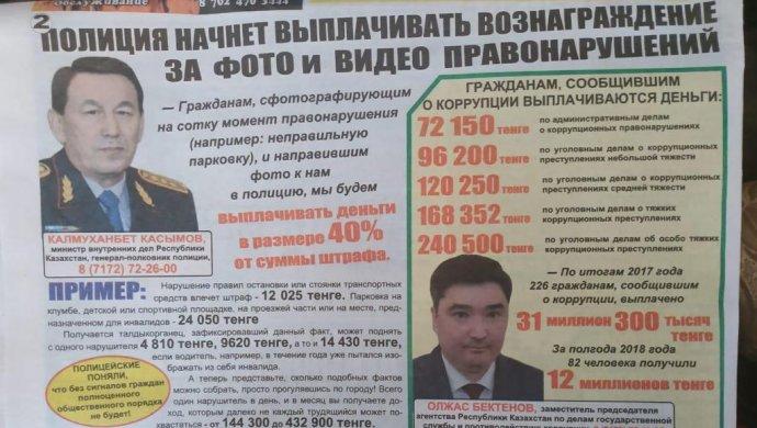 В МВД прокомментировали информацию о вознаграждении за сообщения о правонарушениях
