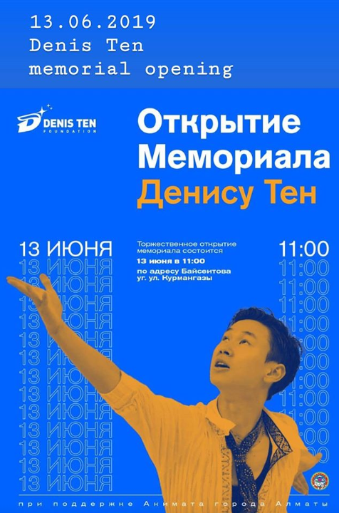 Памятник Денису Тену будет открыт в день его рождения 13 июня