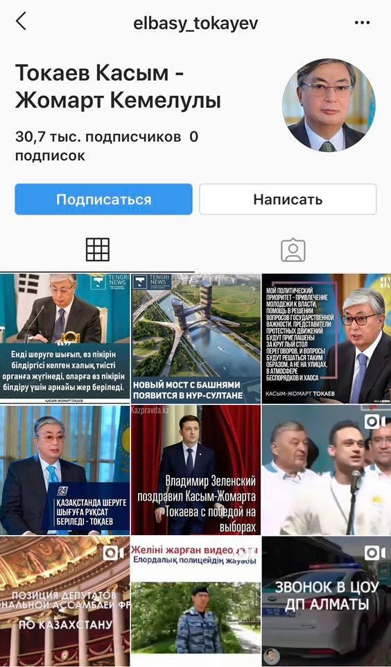 Пресс-секретарь Токаева рассказал о фейковых страницах в Сети
