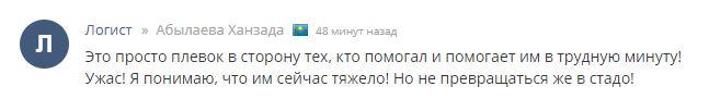 Требования арысцев возмутили казахстанцев