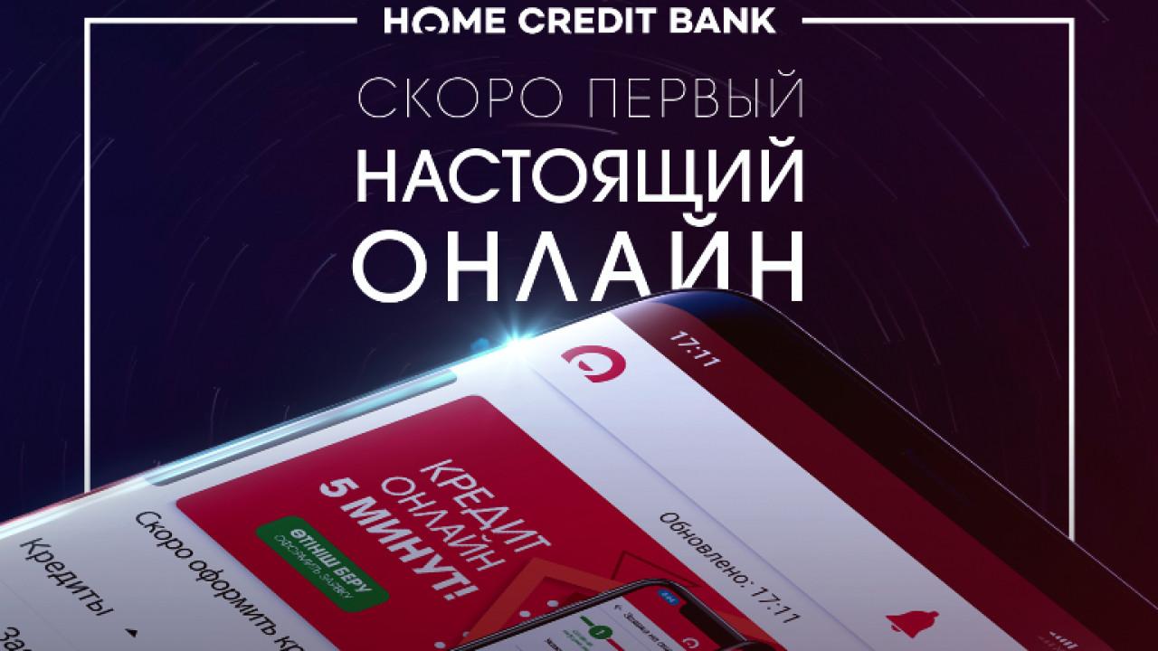 хоум банк оформить кредит онлайн