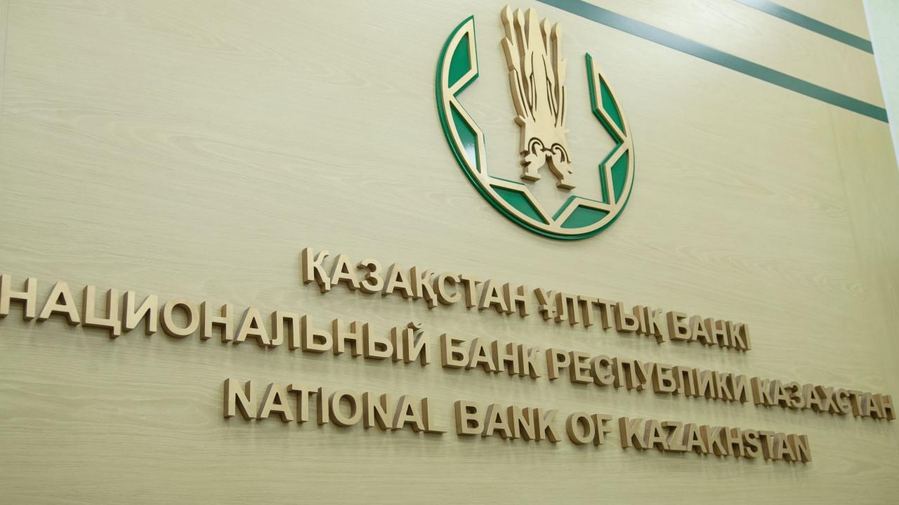 Нацбанк обратился в органы для выявления авторов рассылки об оттоке депозитов