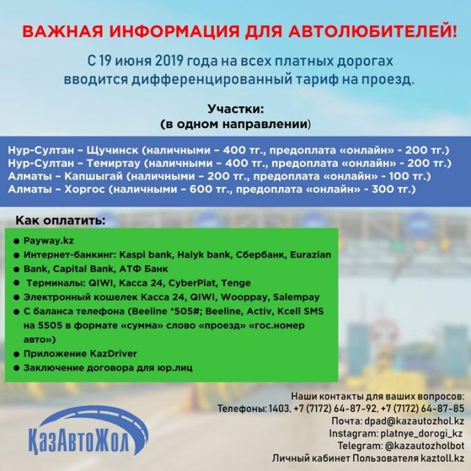 На платных дорогах Казахстана вводится дифференцированный тариф на проезд