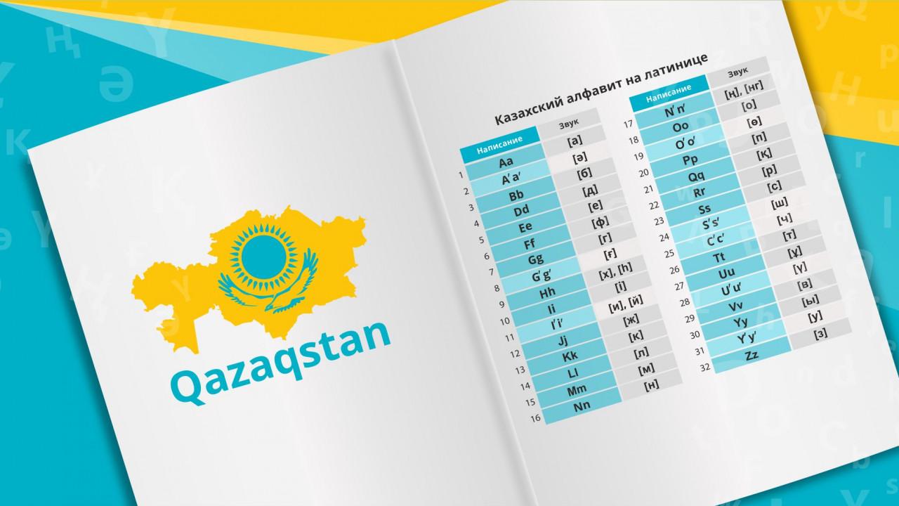Казахстан перейдет на латиницу в заявленные сроки