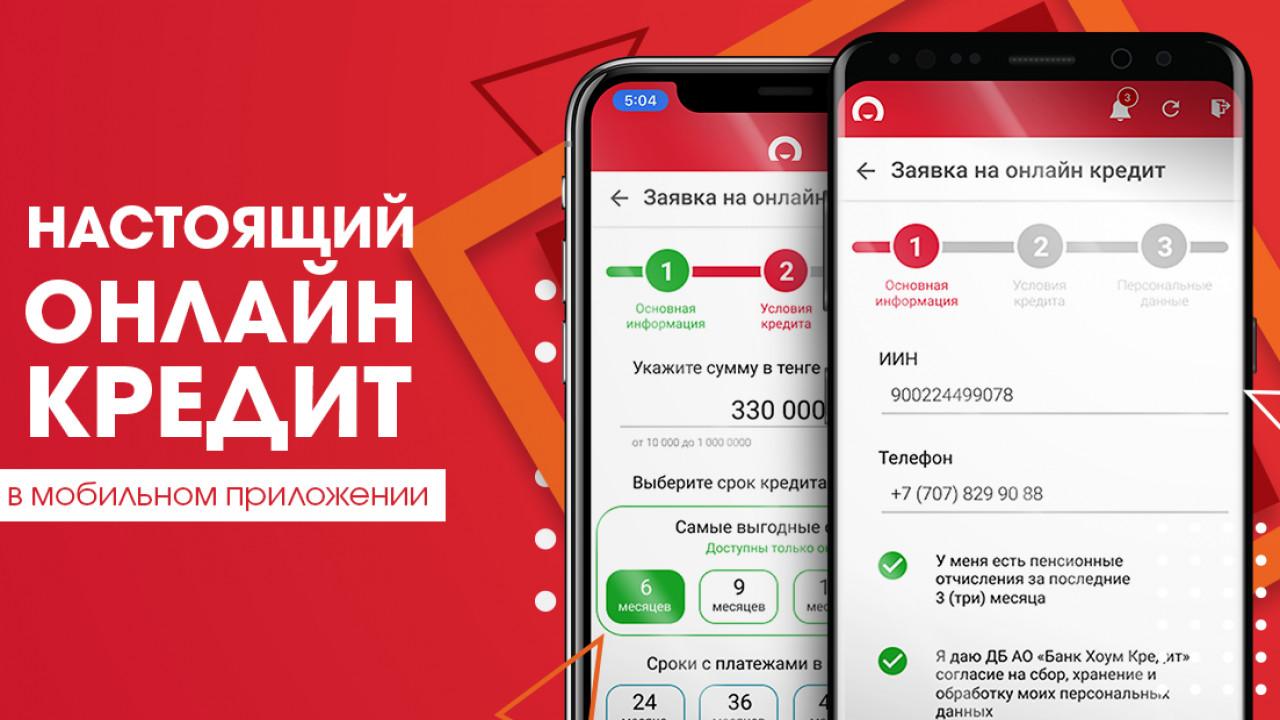 Онлайн кредит хоум кредит в казахстане что такое инвестировали