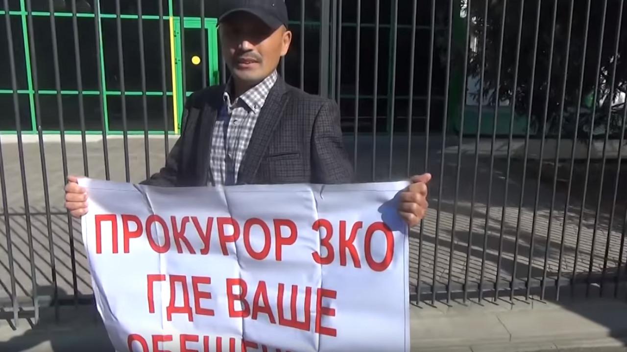 Экс-полицейский вышел на одиночный пикет в Уральске