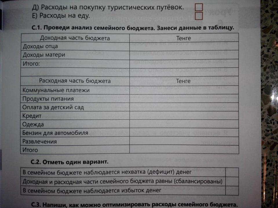 Школьное задание о доходах родителей возмутило казахстанцев