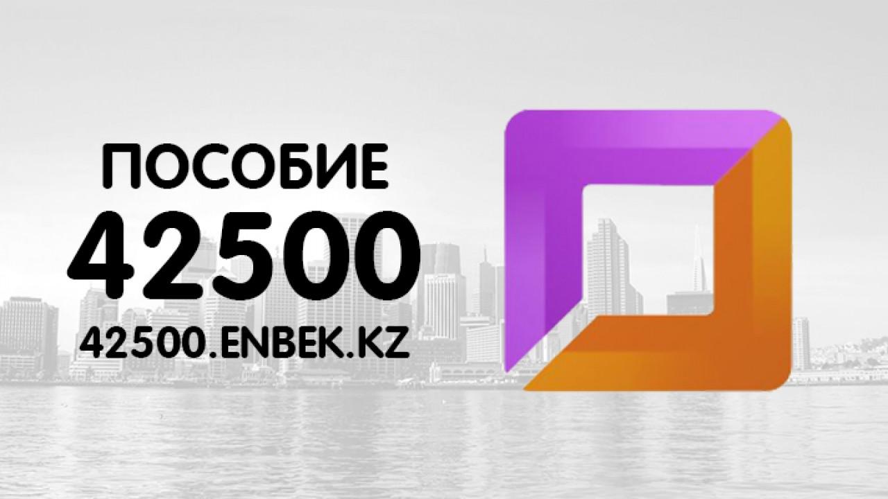 Сайт 42500.enbek еще не работает по приему заявок