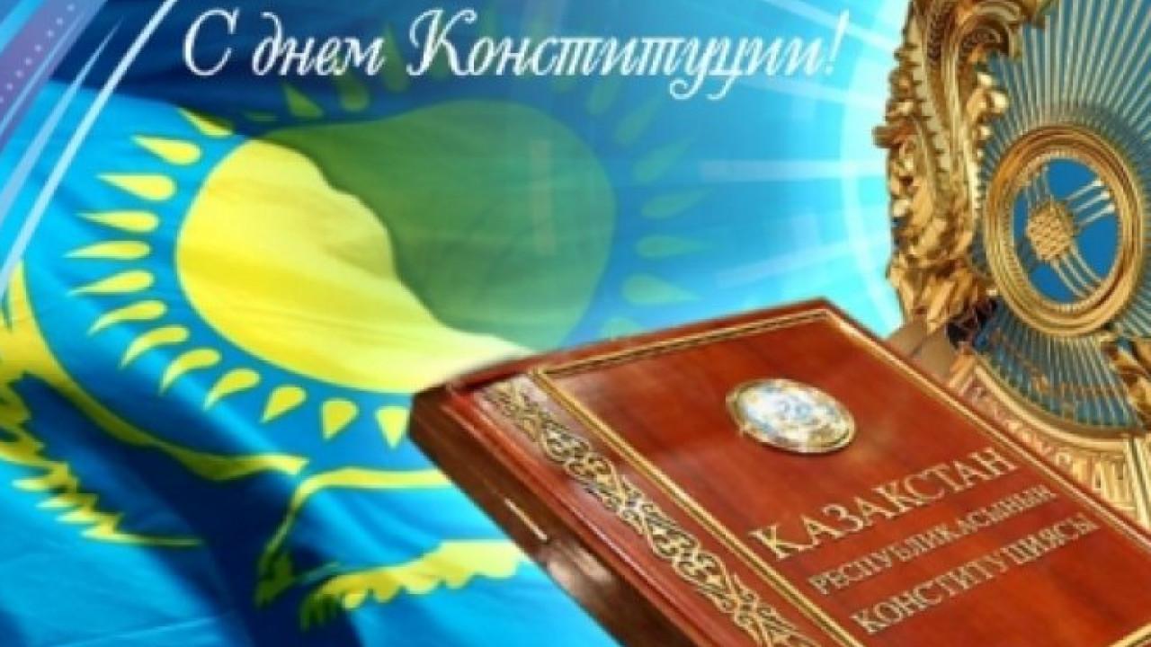 День Конституции отмечают казахстанцы