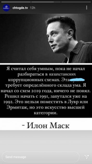 """Искусством """"назвал"""" коррупцию в Казахстане Илон Маск 2"""
