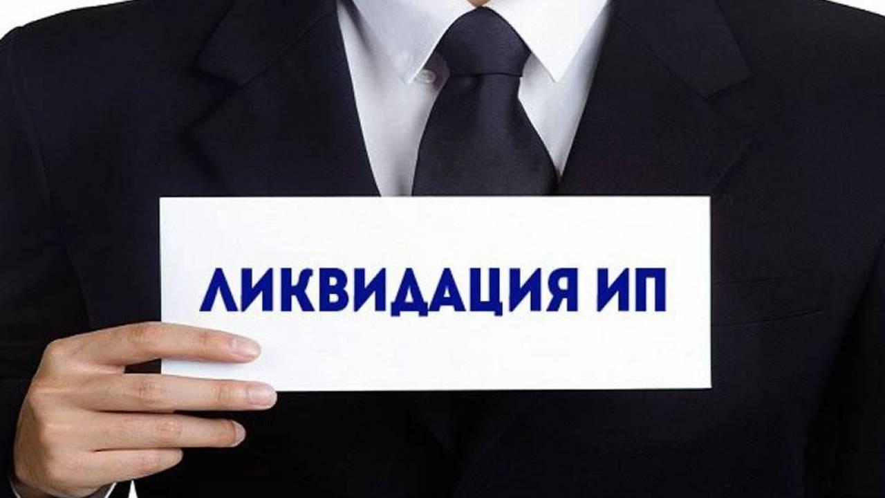 В Казахстане упростят закрытие ИП