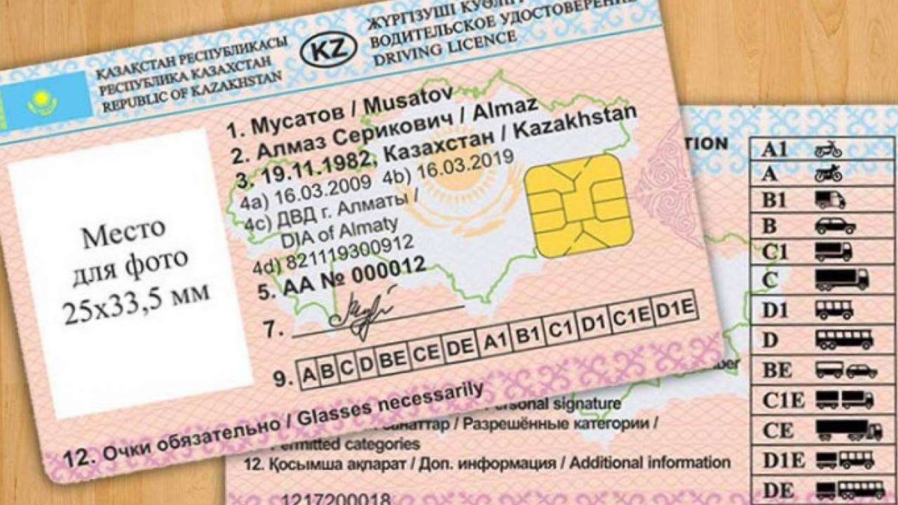 Казахстанцы могут не брать с собой права и техпаспорт