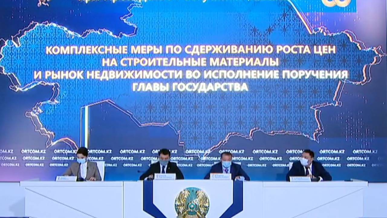 Лестница доступности жилья будет введена в Казахстане, - вице-министр