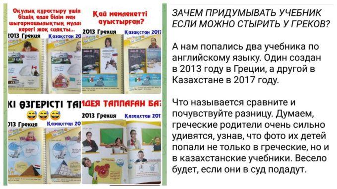 В Казнете обсуждают сходство между казахстанскими и греческими учебниками