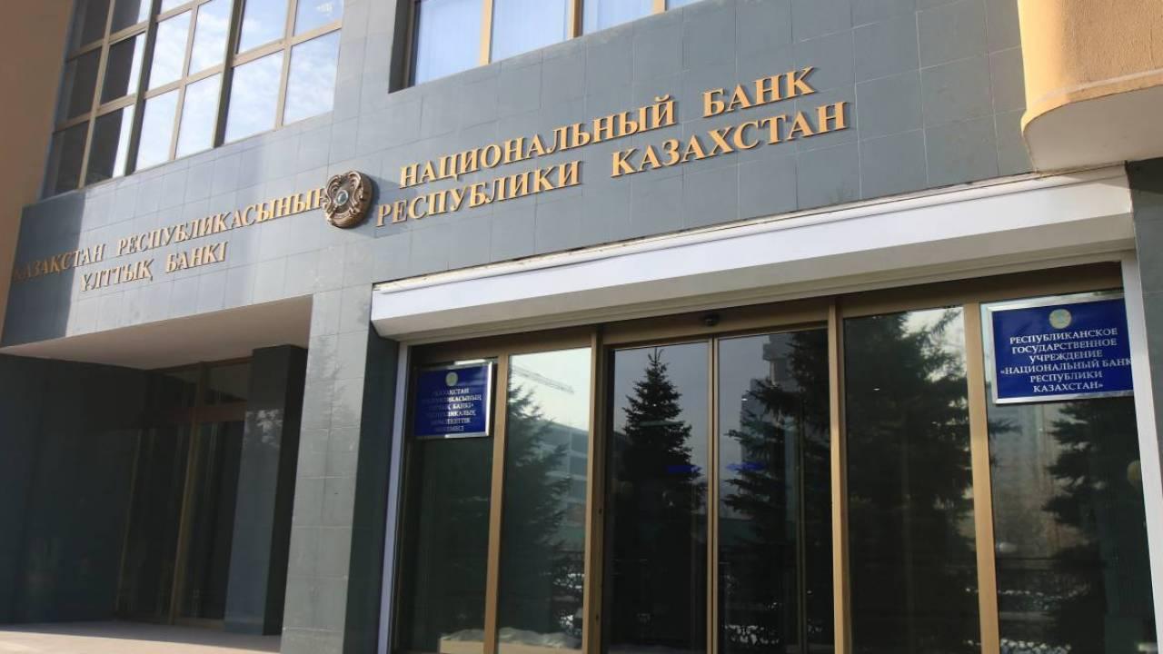 Ұлттық банк инфляция көлемін 4-6% нысаналы дәлізіне қайтаруға ниетті