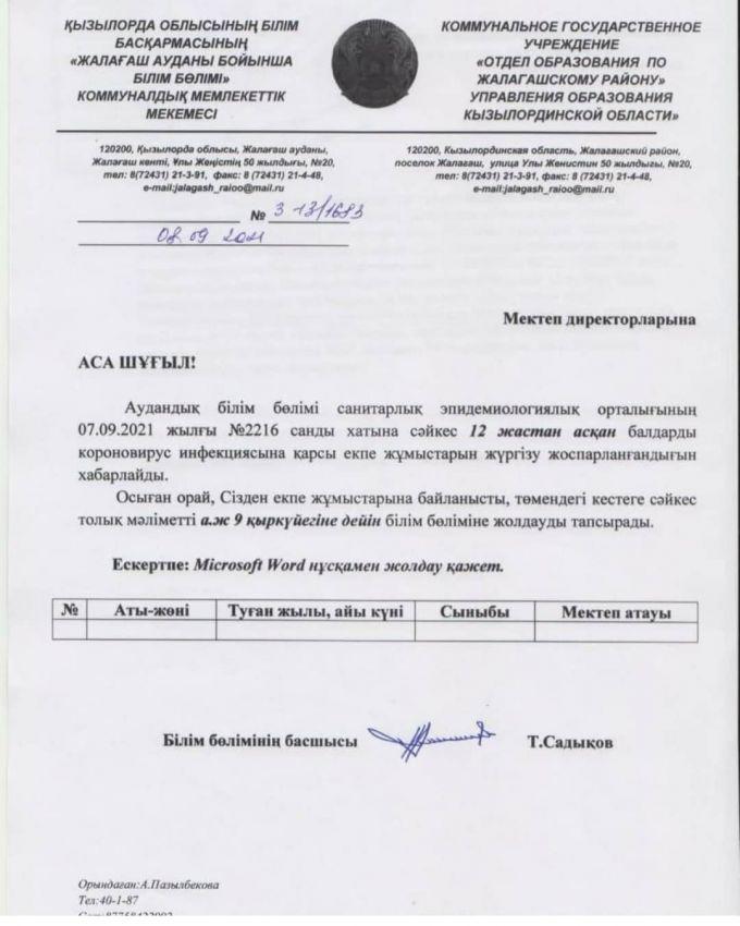 Очередной фейк о вакцинации распространяют казахстанцы